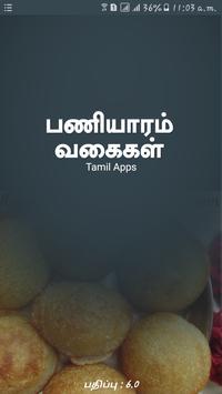 Paniyaram Recipe apk screenshot