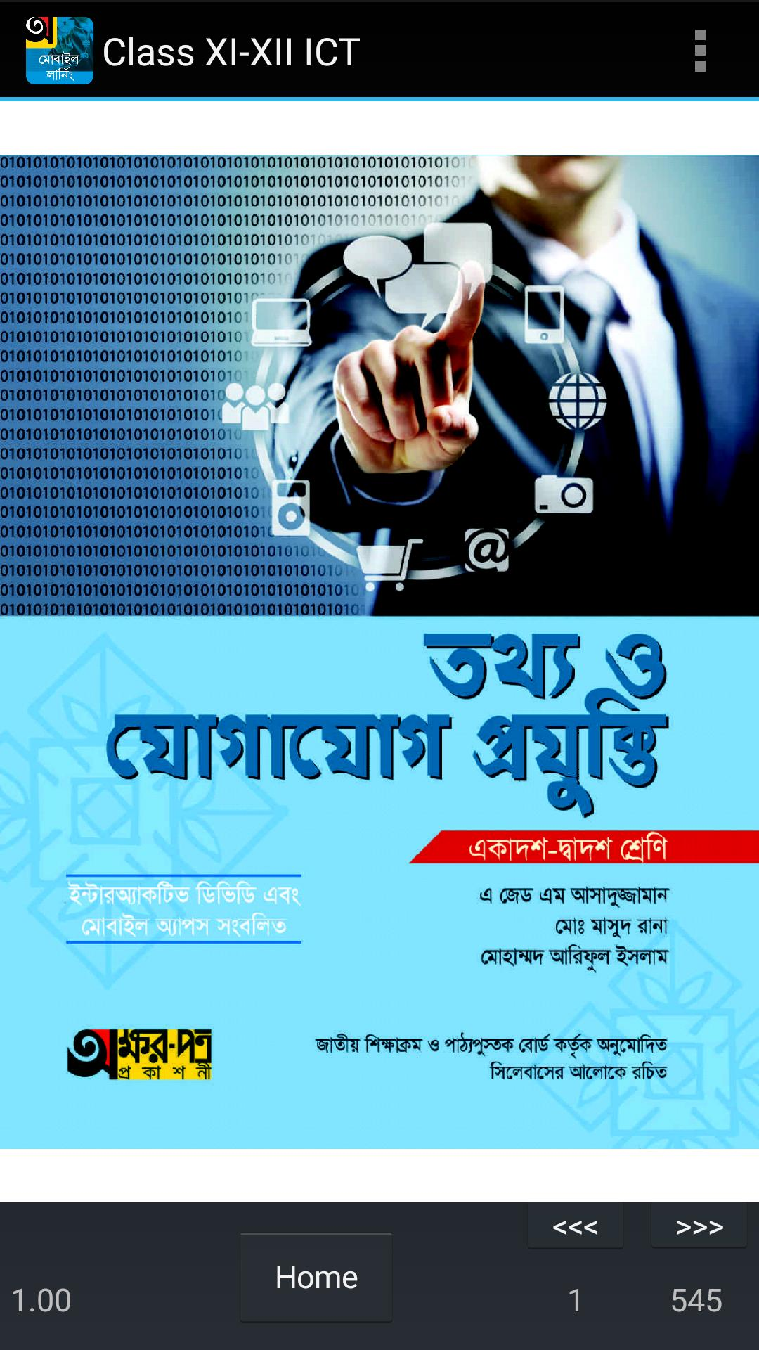 Class XI-XII ICT Book for Android - APK Download