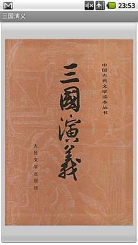 三国演义 poster