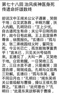 三国演义 screenshot 1