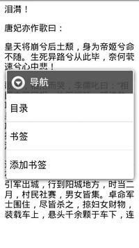 三国演义 screenshot 2