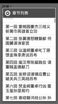 三国演义 screenshot 3