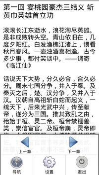 三国演义 apk screenshot