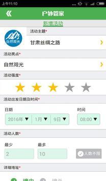 户外管家领队版 apk screenshot