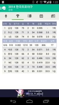 Korea baseball(한국프로야구) screenshot 3