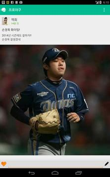 Korea baseball(한국프로야구) screenshot 14