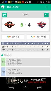 Korea baseball(한국프로야구) screenshot 1