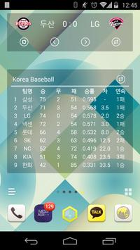 Korea baseball(한국프로야구) screenshot 2