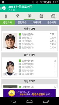 Korea baseball(한국프로야구) screenshot 4