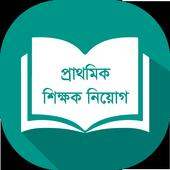 শিক্ষক নিয়োগ প্রশ্নব্যাংক icon