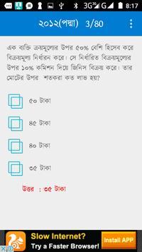শিক্ষক নিয়োগ প্রশ্নব্যাংক screenshot 2