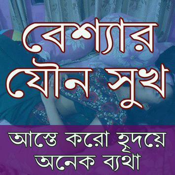 সুখ poster