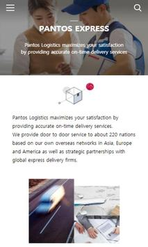 Mobile ePantos screenshot 1