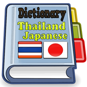 Thai Japanese Dictionary icon