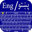 Pashto keyboard(پښتو کڅوړه)-APK