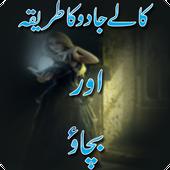 Kala Jado R Bachao Black Magic icon