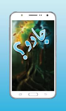 Kala Jado R Bachao Black Magic poster