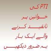 PTI Ki Khawateen Par Tanqeed icon