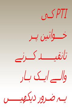 PTI Ki Khawateen Par Tanqeed poster