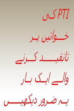 PTI Ki Khawateen Par Tanqeed apk screenshot