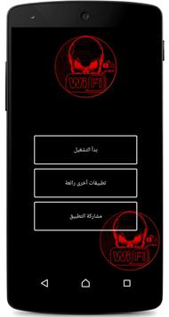 برنامج سرقة كود الويفي ★ Prank apk screenshot