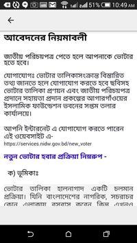 জাতীয় পরিচয়পত্র - National ID apk screenshot