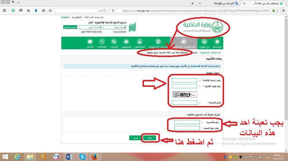 استعلام عن تاشيرة حالة طلب التأشيرة