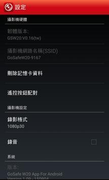 GoSafe W20 apk screenshot