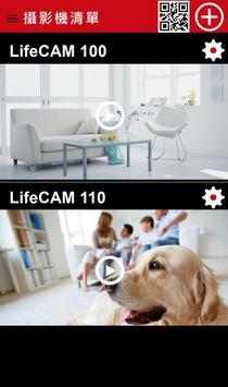 LifeCAM screenshot 2