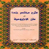 Matan Al Jurumiyah Lengkap icon