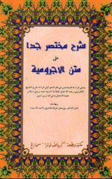 Matan Al Jurumiyah Lengkap poster
