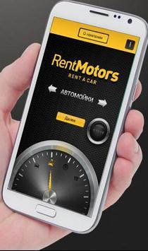 RentMotors-аренда автомобилей poster