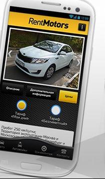 RentMotors-аренда автомобилей apk screenshot
