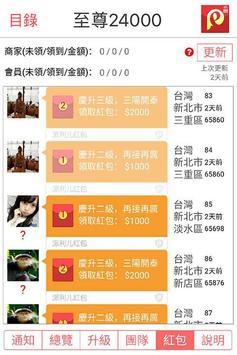 台灣派利儿 screenshot 3
