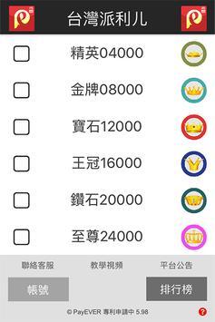 台灣派利儿 screenshot 1