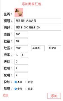 台灣派利儿 screenshot 2
