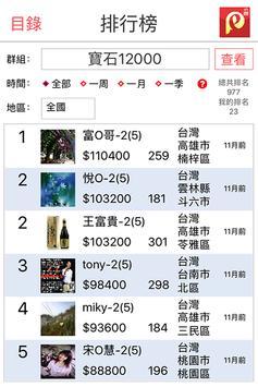 台灣派利儿 screenshot 7