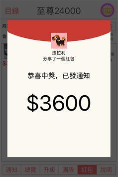 台灣派利儿 screenshot 5