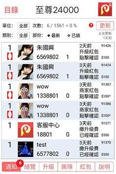台灣派利儿 screenshot 6