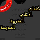 كلمات أغاني مغربية و عربية icon
