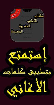 كلمات أغاني مغربية و عربية poster