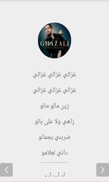 كلمات أغاني مغربية و عربية screenshot 1