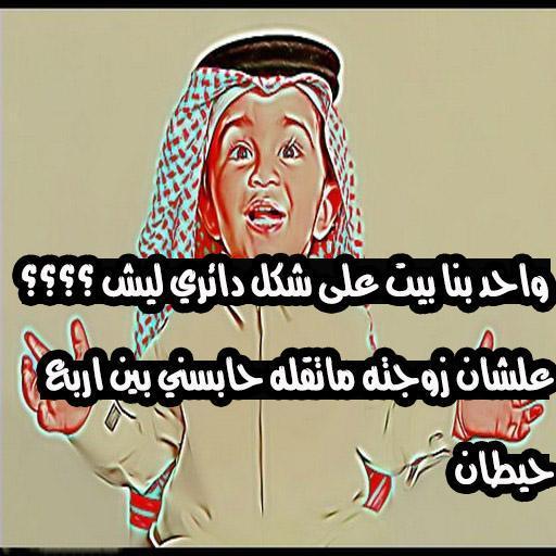 نكت عربية 2017 For Android Apk Download