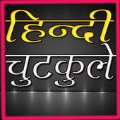 2017 New Hindi Jokes 100000+ icon