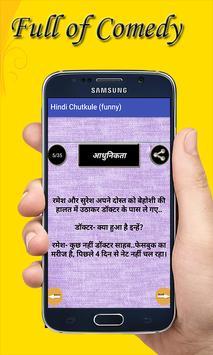 2017 New Hindi Jokes 100000+ screenshot 3