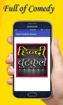 2017 New Hindi Jokes 100000+ poster
