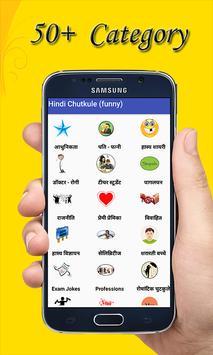 2017 New Hindi Jokes 100000+ screenshot 1