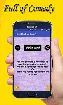 2017 New Hindi Jokes 100000+ screenshot 2