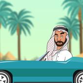 Super Majid Run - مغامرات ماجد icon