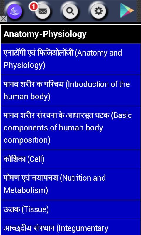 Anatomy Physiology Hindi APK Download - Free Health & Fitness APP ...